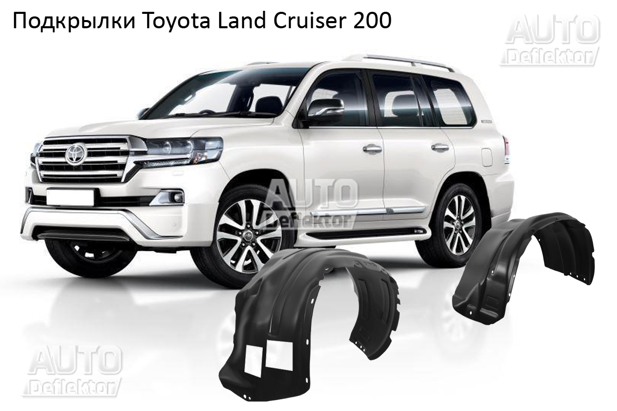 Подкрылки TOYOTA Land Cruiser 200 2015-